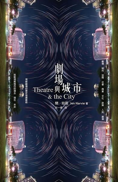 劇場與城市