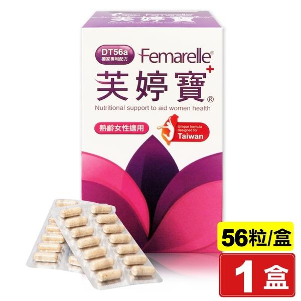 芙婷寶 膠囊 Femarelle 56粒 專品藥局【2002132】