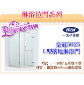 ITAI一太淋浴門-皇冠5025 L型落地型淋浴門(角落式)  W100*100