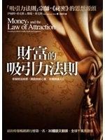 二手書博民逛書店《財富的吸引力法則Money, and the Law of Attraction》 R2Y ISBN:9861206647