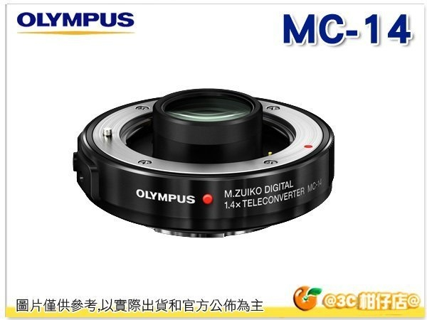Olympus MC-14 M.ZUIKO DIGITAL 1.4x增距鏡 元佑公司貨 MC14 1.4倍鏡 加倍鏡