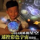 投影燈 星空燈投影儀旋轉滿天星小夜燈創意定制兒童男女友夢幻情人節禮物 古梵希