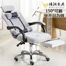 電腦椅辦公椅旋轉椅靠背椅升降椅可躺老板椅座椅家用椅子電競椅