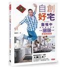 《自創好宅:詹惟中絕對真心教你運用家具、善用擺設添運增富貴》