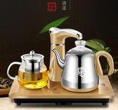 上水機 全自動上水壺電熱燒水壺家用自吸式抽水功夫泡茶具器電磁爐煮茶壺 非凡小鋪 igo