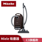 Miele 吸塵器 C3旗艦款 腳踏操作功能鍵 人體工學聚光把手