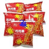 (台灣) 安堡 巧巧果 1袋20小包(約570~600公克)【4712502011595 】(巧果酥)