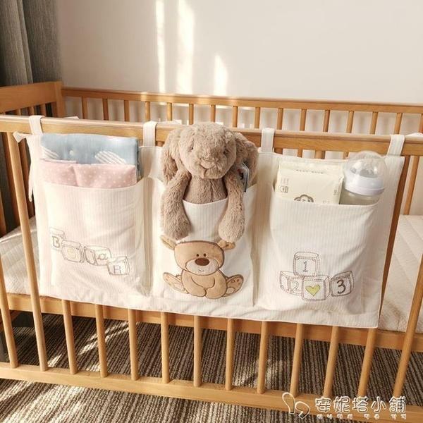 純棉嬰兒床收納袋掛袋寶寶床頭尿布尿片尿不濕收納床邊儲物置物袋 安妮塔小铺