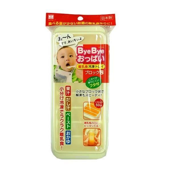 [霜兔小舖]日本製 BABY副食品專用盒離乳(製冰盒)更衛生~8格*50cc