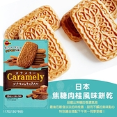 (即期商品-效期03/31) 日本焦糖肉桂風味餅乾/盒