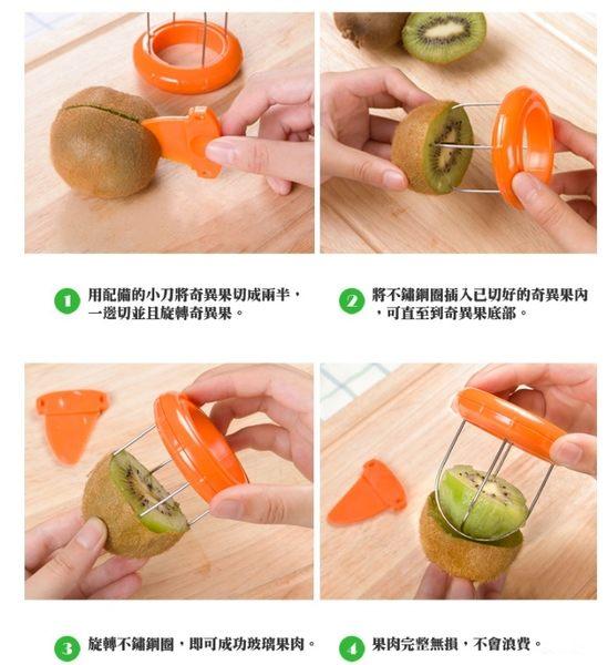 創意奇異果去皮神器 水果削皮器 奇異果果皮分割去皮器