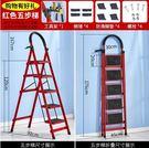 梯子家用折疊加厚鋁合金多功能人字爬梯伸縮樓梯四步五步室內扶梯  JX