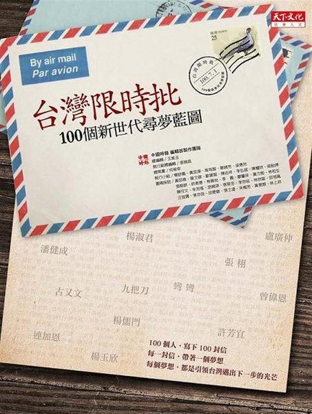 (二手書)台灣限時批:100個新世代尋夢藍圖