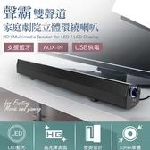 藍牙/USB聲霸雙聲道家庭劇院立體環繞喇叭【AEL600X】單件式 可接3.5mm音源線 無線喇叭