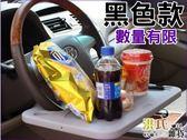 【洪氏雜貨】269A655 SL-509 餐盤置物架 黑框 單入