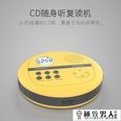 CD機 cd播放機CD機復讀機充電便攜式隨身聽學生英語學習可放光碟盤【極致男人】