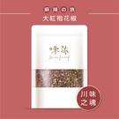 【味旅嚴選】|大紅袍花椒|Sichuan Pepper|花椒系列|80g