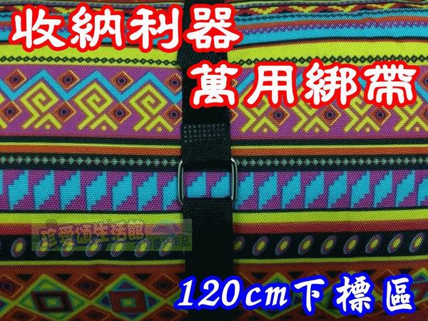 【JIS】A210 魔鬼氈 120cm 魔鬼氈綁帶 魔術綁帶 黏扣帶 束帶 行李束帶 粘扣帶 裝備袋 睡袋 帳篷