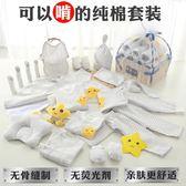 新生兒衣服秋冬初生嬰兒棉質禮盒套裝春季剛出生滿月禮物寶寶用品【優惠兩天】JY