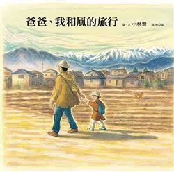 書立得-爸爸、我和風的旅行