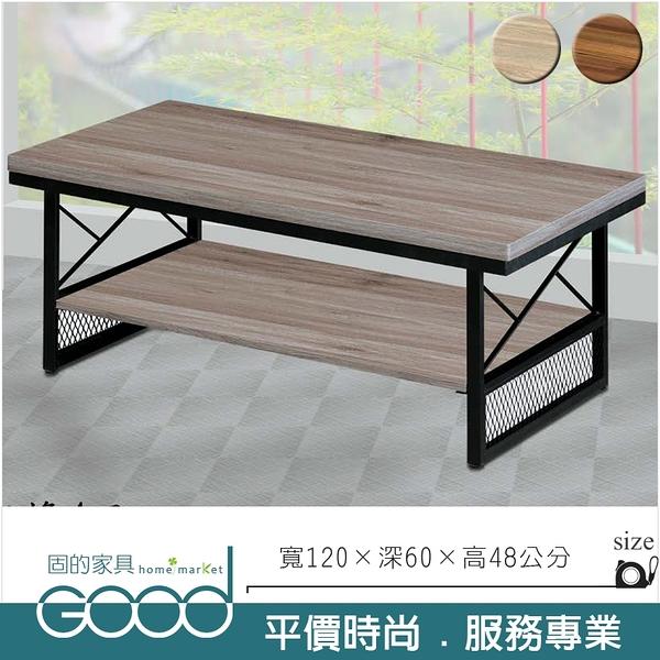 《固的家具GOOD》852-1-AK 4尺茶几/灰橡/原切/積層木【雙北市含搬運組裝】