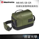 Manfrotto MB MS-SB-GR - 街頭玩家微單眼肩背包 正成總代理公司貨 相機包 送抽獎券