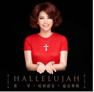 蔡琴 哈利路亞 CD (音樂影片購)