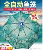 全自動捕魚籠 大功率手拋漁網 抓小魚小蝦螃蟹神器工具 傘型魚籠  YXS那娜小屋