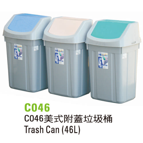 [奇奇文具]  【KEYWAY 垃圾桶】 KEYWAY C046 美式附蓋垃圾桶 46L(顏色隨機出貨)