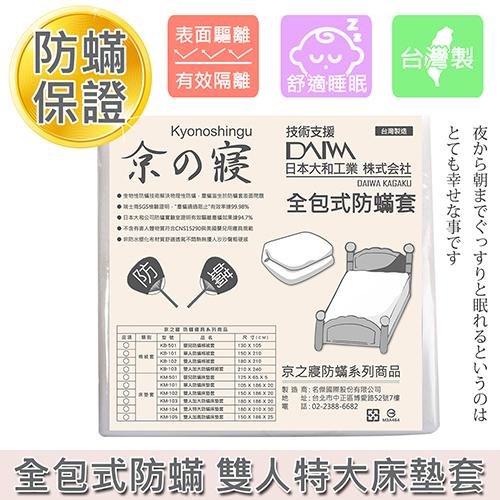 京之寢   防蟎雙人特大床墊套 (KM-104) 防蹣寢具