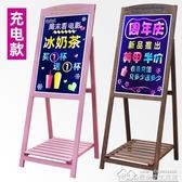 充電款花架熒光板廣告板店鋪用LED電子廣告牌展示牌手寫發光黑板36*56 居樂坊生活館YYJ