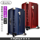 Deseno 行李箱 尊爵魔力 30吋  運動款胖胖箱 防爆新型拉鍊行李箱 C2716-30 得意時袋