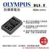 ROWA 樂華 FOR Olympus BLS-5 BLS5 電池 原廠充電器可用 保固一年 EPL2 EPL3