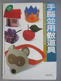 【書寶二手書T1/少年童書_QFH】手腦並用做道具