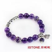 紫水晶手鍊-貴人福氣轉運珠 石頭記