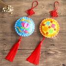 不織布香包創意益智玩具端午節幼兒園兒童手工製作diy材料包掛飾─預購CH5096