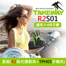 【R2S01 鉗式運動夾 手機架 GoPro 套組】R2 鉗式運動夾 + TPH03 手機座 TakeWay 屮S0