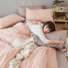 床包 / 單人【撞色系列-可可粉】含一件枕套 100%精梳棉 戀家小舖台灣製