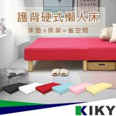 【6護脊特硬】床墊+床架│初代日式懶人床 高腳床 單人標準3尺 (六色可選) KIKY~Japan1