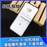 iPhone ixs max ixr ix 5D抗指紋 磨砂 滿版隱形瀏海 9H鋼化玻璃保護貼 螢幕玻璃貼