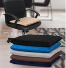 坐墊記憶棉辦公椅坐墊辦公室久坐學生凳子椅子座墊椅墊冬季墊子椅子墊YYS 快速出貨