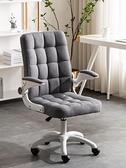辦公椅電腦椅家用辦公椅升降轉椅職員學習會議麻將座椅工學靠背宿舍椅子 LX 夏季新品