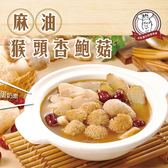【暖身麻油猴頭杏鮑菇】京紅麻油猴頭杏鮑菇20入組