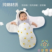寶寶抱被四季新生嬰兒睡袋包被秋冬加厚款純棉初生兒【奇妙商鋪】