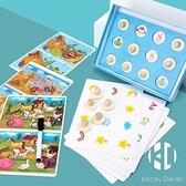 幼兒記憶游戲找不同專注力訓練翻卡游戲棋游戲卡記憶力游戲玩具【Kacey Devlin】