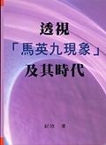二手書博民逛書店 《透視「馬英九現象」及其時代》 R2Y ISBN:9867359453│紀欣