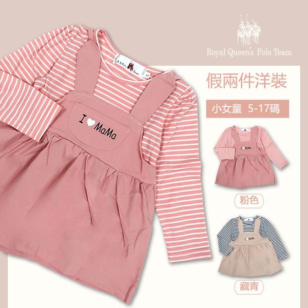 假兩件式條紋拼接洋裝 2色 [10622] RQ POLO 小女童 秋冬童裝 5-17碼 現貨