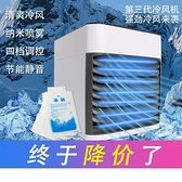 冷風機家用小型省電台式風扇家用臥室冷氣迷你加水加冰制冷空調扇
