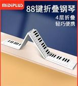 多功能電子琴便攜式88折疊鍵盤智能專業幼師成年人家用兒童初學者 LX 夏洛特