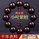 印度小葉紫檀手串2.0爆滿金星高油密老料男女紫檀木佛珠手鏈108顆 創意新品